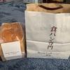 鎌倉 発酵玄米と高級食パン