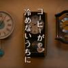 【映画・ネタバレ有】4回泣けるという大人気小説が映画化!「コーヒーが冷めないうちに」を観てきた感想とレビュー!