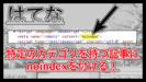 【はてなブログ】noindexを特定のカテゴリーを持つ記事にだけ設定する!