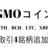 BTCFX、GMOコイン取引4銘柄追加!!初動がチャンス、初心者が勝てるようになるまで~