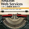 「Amazon Web Services パターン別構築・運用ガイド」の2度目の増刷決定!!