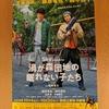 藤原竜也さんの演技がすごい。「渦が森団地の眠れない子たち」を観に新国立劇場まで行ってみた。(渋谷区本町)