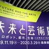 森美術館「未来と芸術展」(1/3):都市計画&建築|社会課題を解決するSFスマートな未来の街!