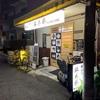 武庫川 串カツ 勝太郎 心が落ち着く美味しいお店