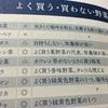 勝間式超ロジカル家事読書感想文(料理編)