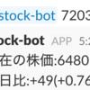 hubotで株価を取得するbotを作る