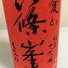 【篠峯2酒】愛山、純米大吟醸無濾過生原酒28BY&雄町、純米大吟醸中取り生酒TypeMの味。