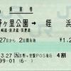 吉野ヶ里公園→姪浜 乗車券【NGC割】