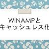 Winampとキャッシュレス化