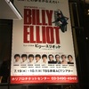 7/30 Billy Elliot🕺ソワレ