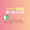 Python初心者の新入社員がエラー問題を乗り越えた話
