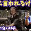 tiktokで2021年に流行ったダンス動画5つに合いの手を入れたら爆笑動画になった【第12弾】