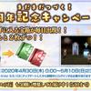 Ver 2.5.10 アップデート 「剣の唄と失楽の翼 第2話」&新キャラ「ヴィクト」登場!