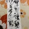 日本教育書道芸術院で学習した学習記録 10カ月目~12カ月目 高いです!!