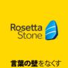 【PR】セール情報:ロゼッタストーン【2020/09/30まで】