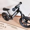 【STRIDER】キックバイクをレビュー!2年使ってわかったメリットデメリット!