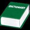 ゴリラ辞典