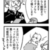 【4コマ】赤ちゃんの対応策、フローチャートでください