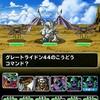 level.165【ゾンビ系縛り】白銀の巨竜攻略:追記あり