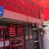 皆実区 らーめん吾郎 細麺、コクのある美味しい広島らーめんがおすすめ