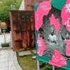 【ミュージアム】上野でタイムトラベル ― 東京藝術大学美術館 シルクロード特別展 『素心伝心』