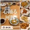 上野|冬が来た!フグが来た!美味いフグをお安く食べてきた!