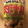 肉汁麺を食す!