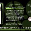 【金曜日の有名銘柄】新政 新年純米しぼりたて 平成三十一年度 亥【FUKA🍶YO-I】