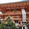 神戸の恋愛パワースポット「生田神社」でレッツ縁結びおみくじ!!!