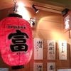 【スタンド富@天王寺】お寿司もお食事もできるひとり飲みしやすい海鮮が美味しい居酒屋