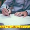 『司法書士の先生と法人化の相談(*´з`)』起業日と社名をどうするか(^_^;)