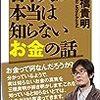 なぜ、コロナ不況でも日本株は上がるのか