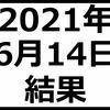 2021年6月14日結果 日経平均株価上昇も持ち株は軟調