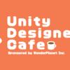🥞Unity Designer's Cafeという勉強会の紹介とふりかえり