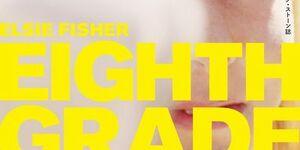 『エイス・グレード』映画の感想:SNSに生きる痛々しい現代ティーン…かこれ?