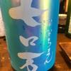 福島県 七口万 純米吟醸 一回火入れ