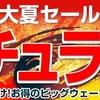 【釣具セール】令和初の特大夏セール「ナチュラム祭り」開催!