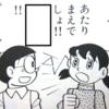【雑想】ラッキースケベとは?