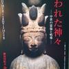 【展覧会】金沢文庫「顕れた神々~中世の霊場と唱導~」