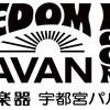 FREEDOM CGR特別展示会を宇都宮パルコ店で開催!