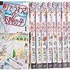 岩本ナオ『町でうわさの天狗の子』全12巻