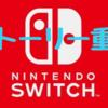 【ストーリー重視!!】Switchおすすめ20選~没入感あるソフトのみ紹介!