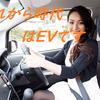 【電気自動車】購入するなら2022年頃がベストと考えられる理由5選