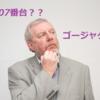 【勝負台考察】封印してたゴージャグ2解禁?【7月16日勝負用】