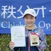 秩父オープンジュニアテニストーナメント準優勝