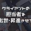 クライアントの担当者を昇進・出世させること、それもWeb制作の重要な要素のひとつ
