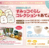 イオングループ×冷凍食品メーカー合同企画|冷凍食品を買ってすみっコぐらしコレクションをあてよう!