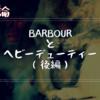 Barbourとヘビーデューティー(後編)