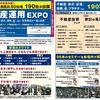 【第2回/資産運用EXPO】日本最大級!「投資商品」の総合展!
