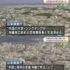 沖縄の基地反対派は支那の工作員同然の公安監視対象